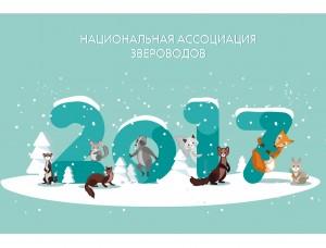 животные _макет календаря2 - копия